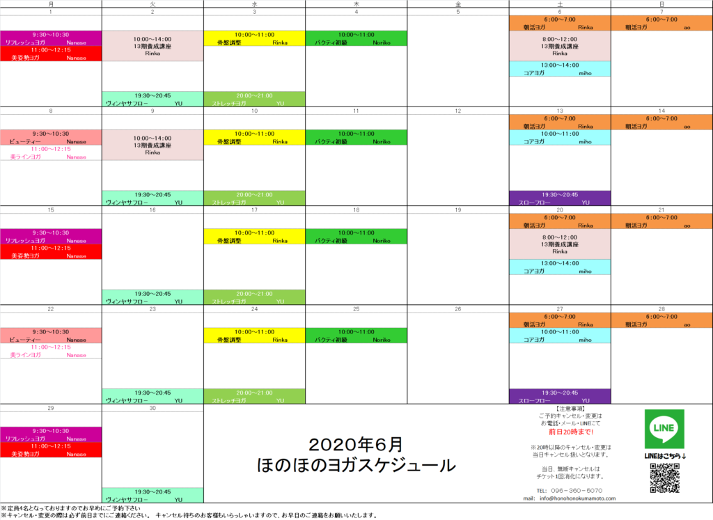ほのほのヨガ6月スケジュール